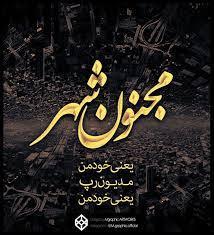 علی سورنا-مجنون شهر