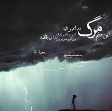 علی سورنا-مرگ
