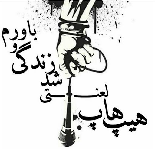 علی سورنا-زندگی هیپ هاپی