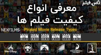بررسی و معرفی انواع کیفیت فیلم ها