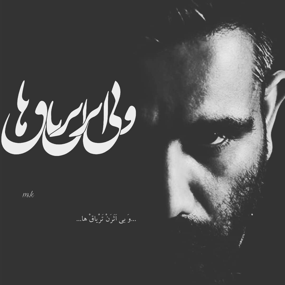علی سورنا-تریاق