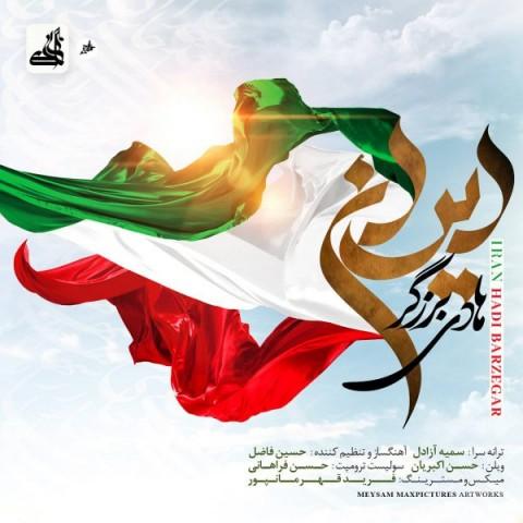 دانلود آهنگ هادی برزگر به نام ایران