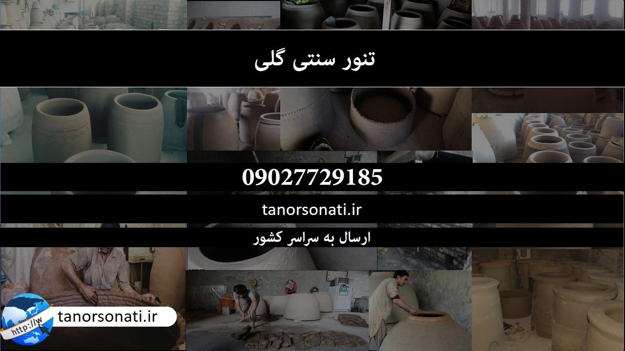 فروش تنور گلی در مازندران | گیلان | رامسر ساری
