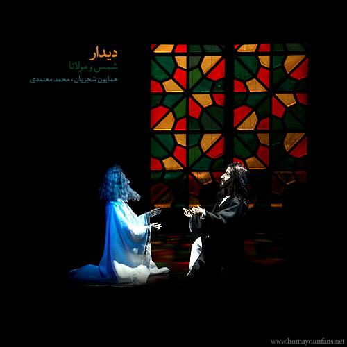 همایون شجریان-دیدار مولانا و شمس