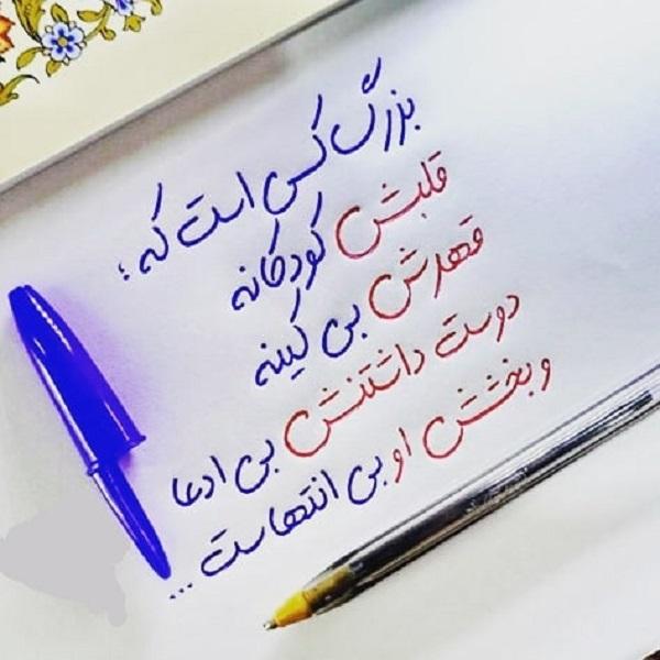 عکس نوشته جدید قهر و آشتی برای پروفایل