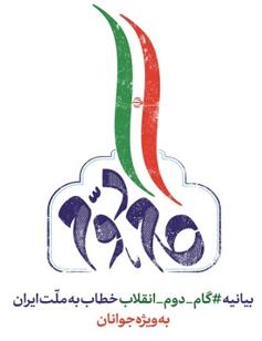 فرهنگ، در بیانیه «گام دوم انقلاب»