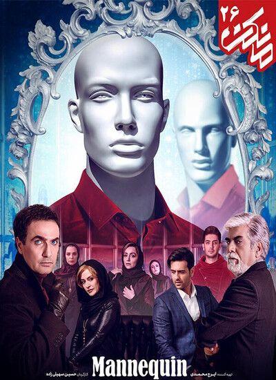 دانلود قسمت بیست و ششم سریال ایرانی مانکن با کیفیت عالی 1080p Full HD