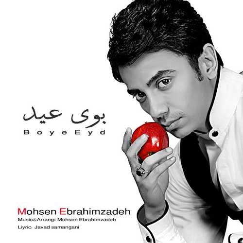 محسن ابراهیم زاده-بوی عید
