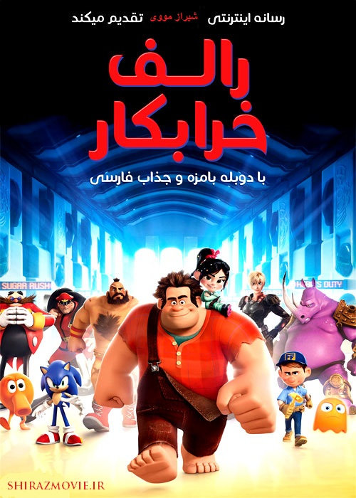 دانلود انیمیشن رالف خرابکار با دوبله فارسی Wreck-It Ralph 2012