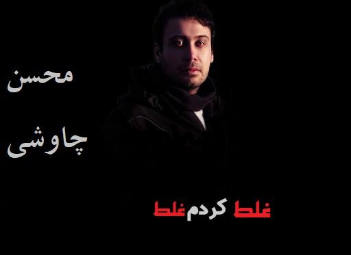 نسخه بیکلام آهنگ غلط کردم از محسن چاوشی