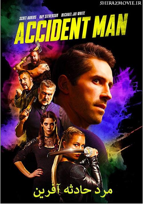 دانلود رایگان فیلم مرد حادثه آفرین با دوبله فارسی Accident Man 2018