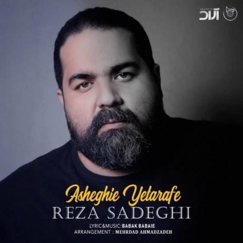 رضا صادقی-عاشقی یک طرفه