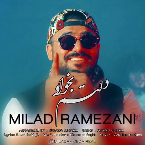 دانلود آهنگ میلاد رمضانی به نام دلتم بخواد