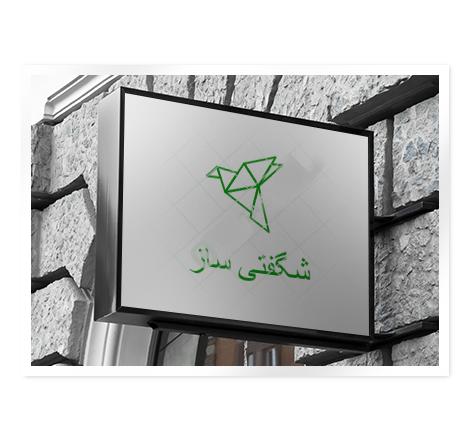 مرکز مجازی شگفتی ساز ارائه آموزش و کار مجازی زیر نظر استاد محمد امین آراسته
