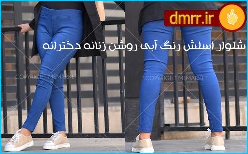 خرید شلوار ساده اسلش آبی رنگ طرح جین دخترانه زنانه 2020