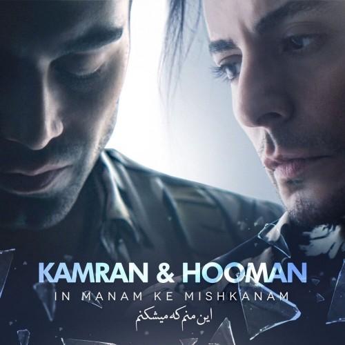 کامران و هومن-این منم که میشکنم