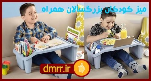 میز پلاستیکی چند کاره کودک بچه بزرگسالان لپ تاپ درس خواندن