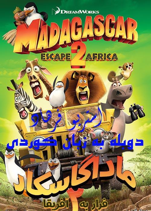 دانلود انیمیشن ماداگاسکار 2 دوبله کوردی