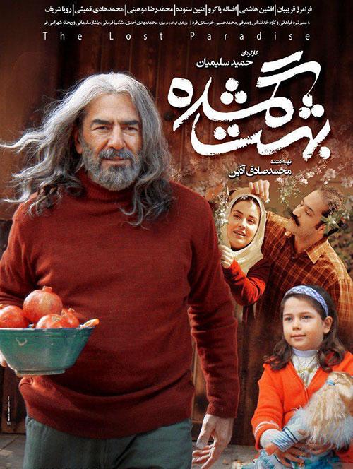 دانلود فیلم ایرانی بهشت گمشده با کیفیت عالی