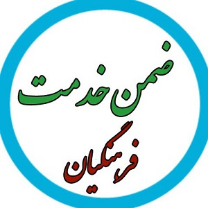 دوره ضمن خدمت پیشگیری از بیماری های تنفسی حاد - اصفهان + محتوا