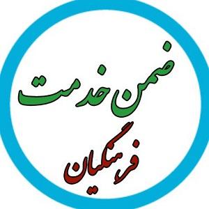 دوره ضمن خدمت منشور حقوق شهروندی - زنجان