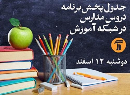 جدول پخش برنامه دروس مدارس در شبکه آموزش - روز دوشنبه 12 اسفند 1398