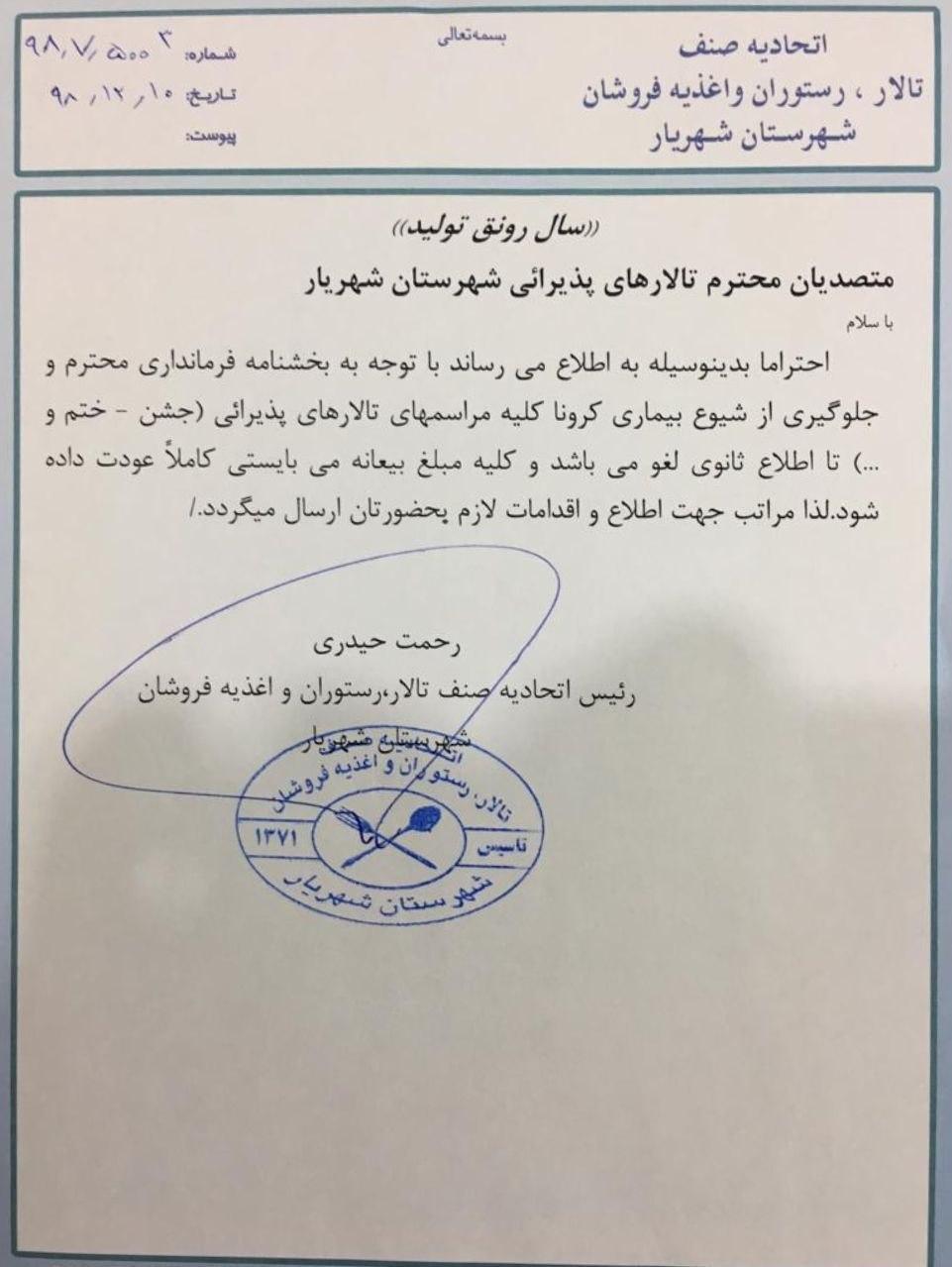 بخشنامه لغو کلیه مراسمهای تالارهای پذیرایی شهرستان شهریار .