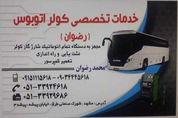 خدمات تخصصی کولر اتوبوس