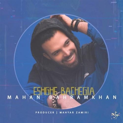 ماهان بهرام خان-عشق بچگیا