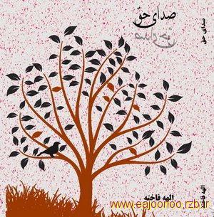 شعر عاشقانه دور از هر باور زشت کتاب صدای حق