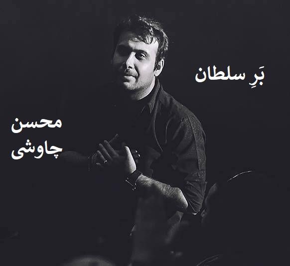 نسخه بیکلام آهنگ بَرِ سلطان از محسن چاوشی