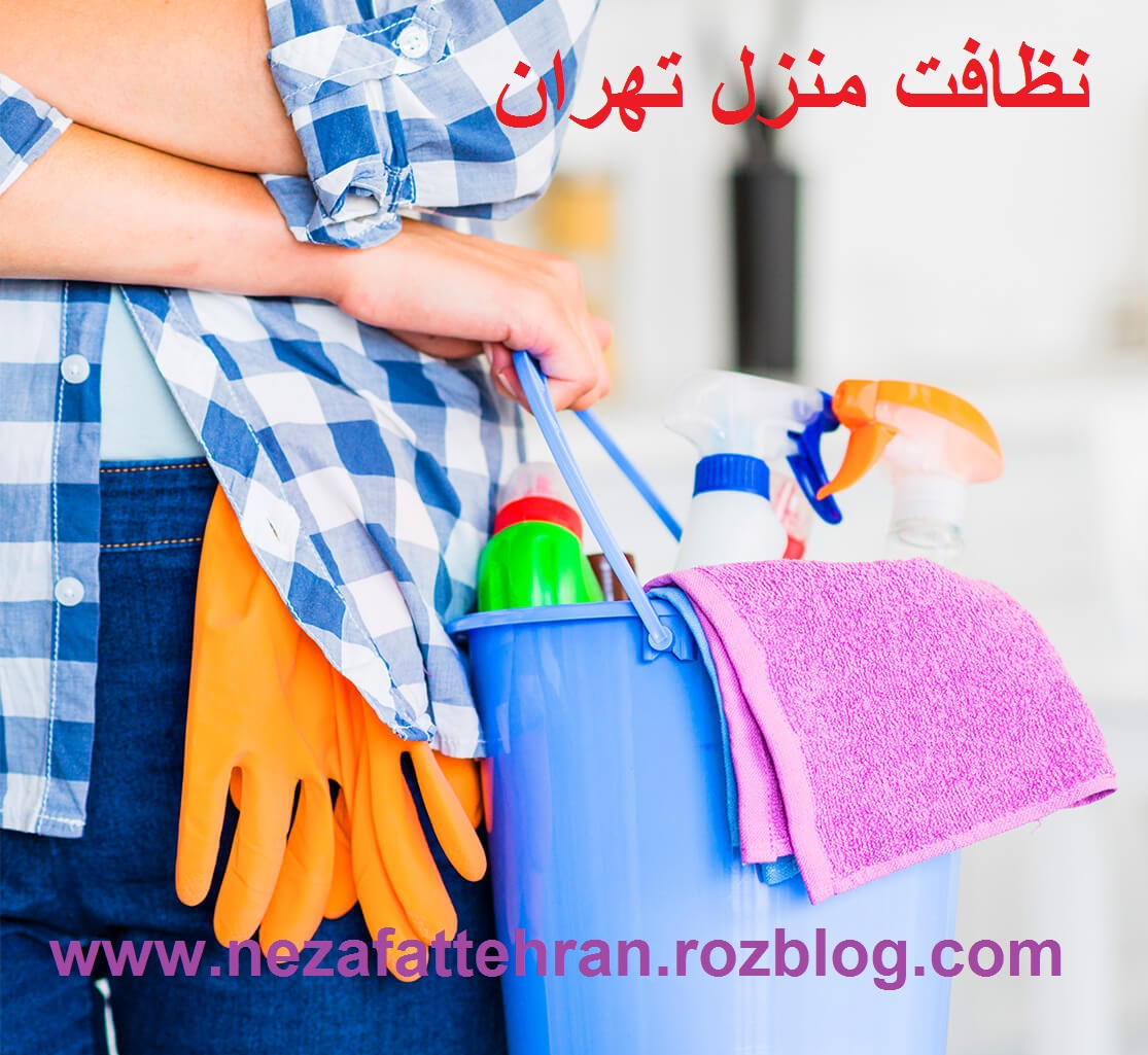 نظافت منزل تهران