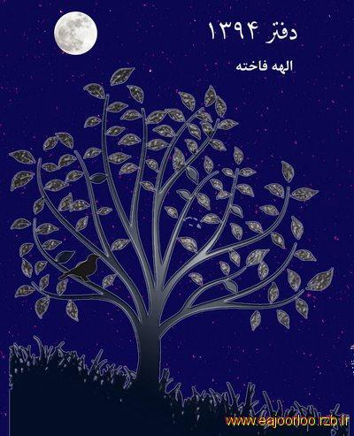 شعر سپید قرآن سببی ساز سبب ساز تویی از دفتر 1394