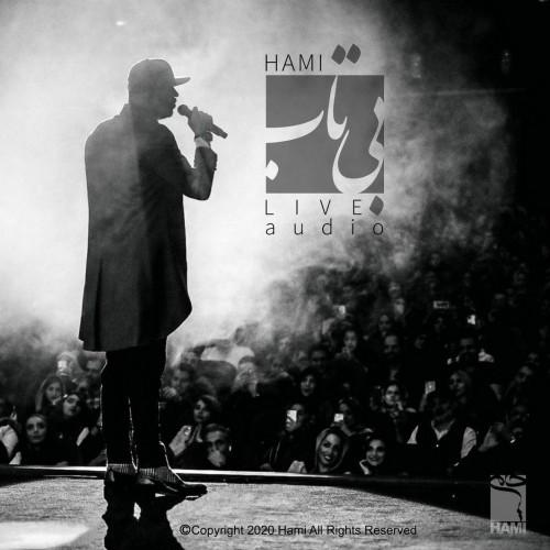 حامی_بی تاب اجرای زنده