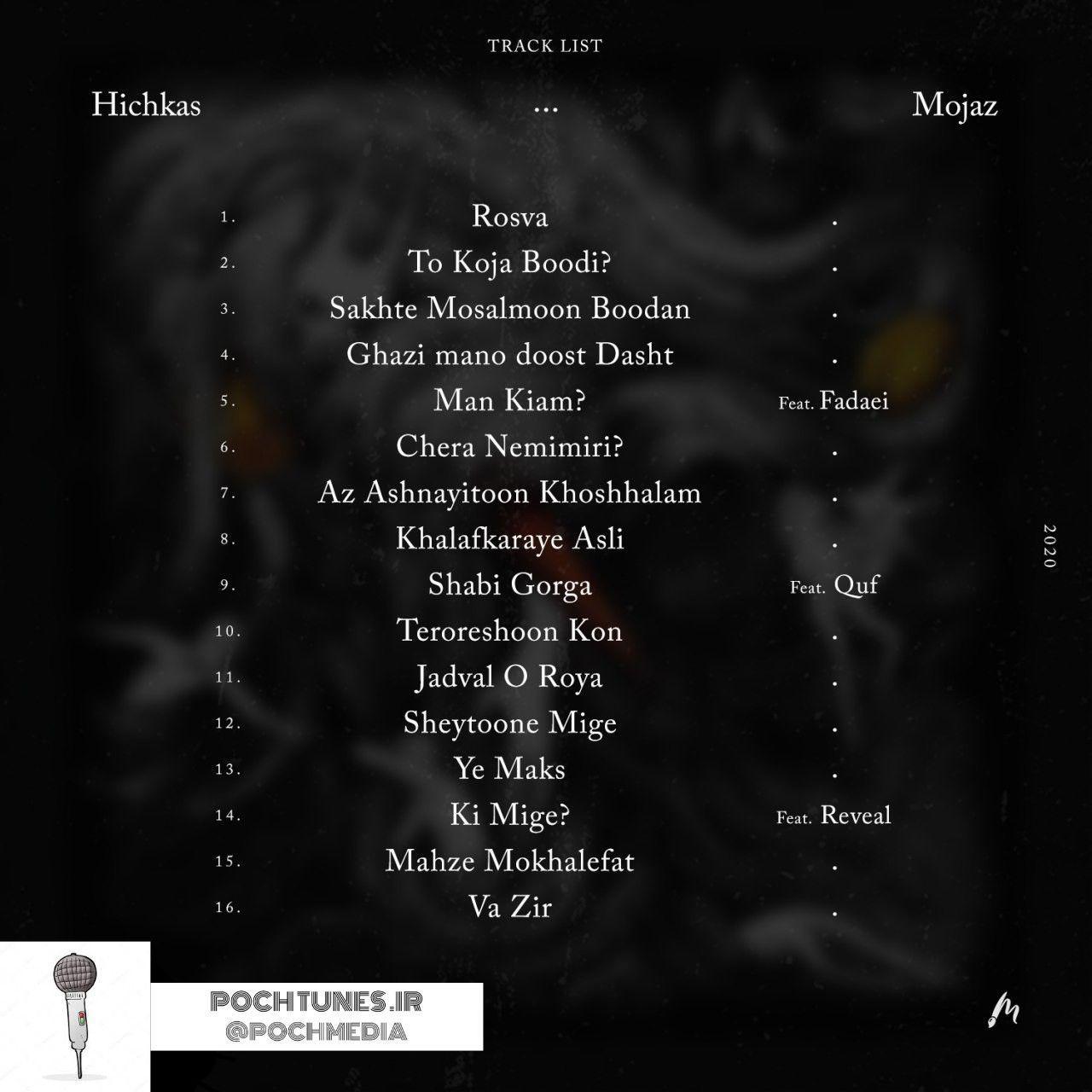 ترک لیست آلبوم مجاز از هیچکس
