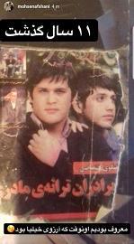 سياوش خيرابي و محسن افشاني در قديم ترها