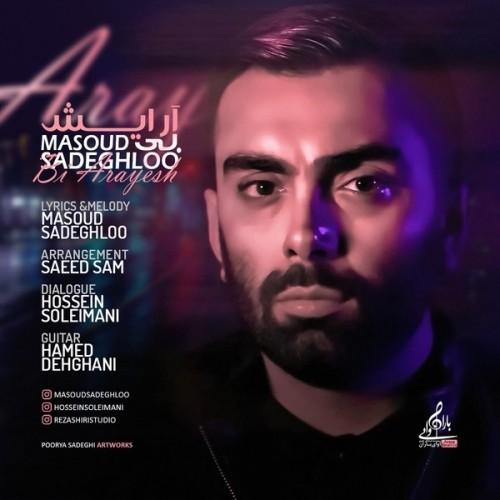 مسعود صادقلو-بی آرایش