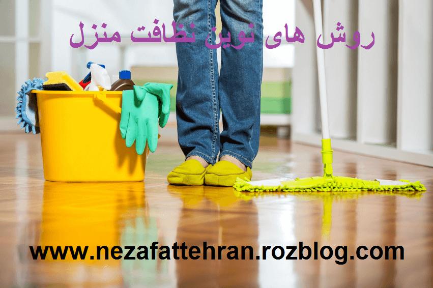 روش های نوین نظافت منزل