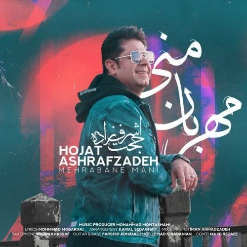 حجت اشرفزاده-مهربان منی