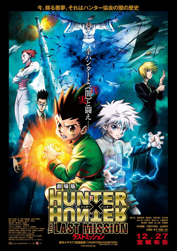 دانلود انیمیشن Hunter x Hunter: The Last Mission