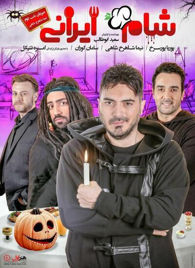 دانلود قسمت دوم 2 شام ایرانی میزبان نیما شاهرخ شاهی