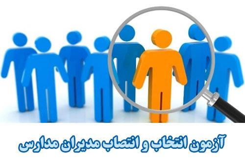 آزمون انتخاب و انتصاب مدیران مدارس