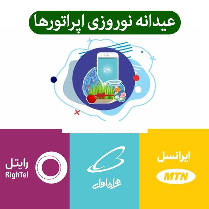 نحوه فعالسازی عیدی ایرانسل همراه اول و رایتل + کد عیدی