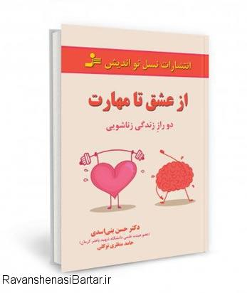 کتاب از عشق تا مهارت