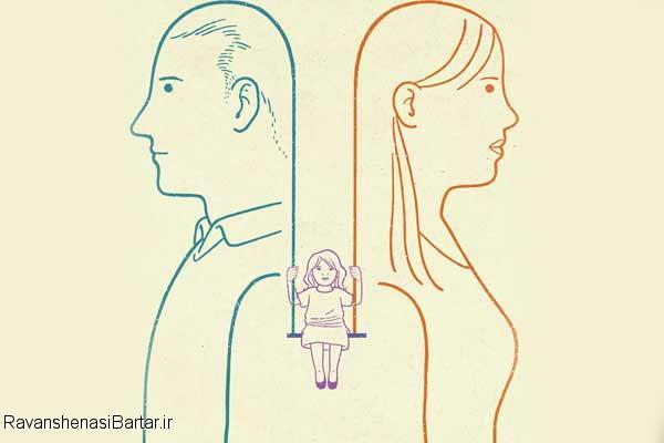 رفتار بعد از طلاق با کودکان