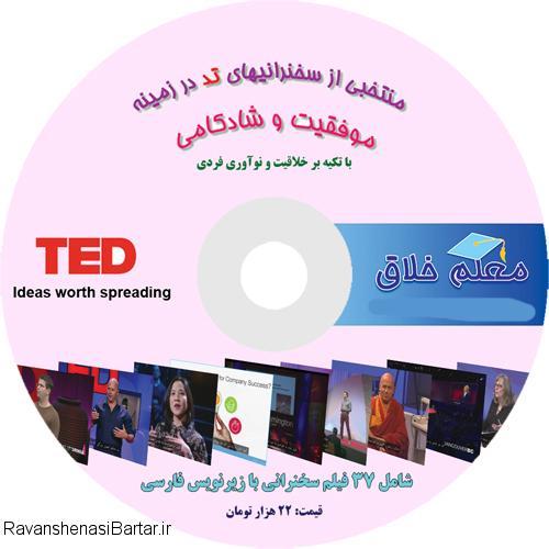 سخنرانی انگیزشی تد در زمینه موفقیت و شادکامی