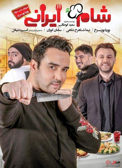دانلود قسمت سوم 3 شام ایرانی میزبان پوریا پورسرخ