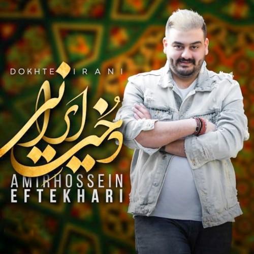 امیرحسین افتخاری-دخت ایرانی