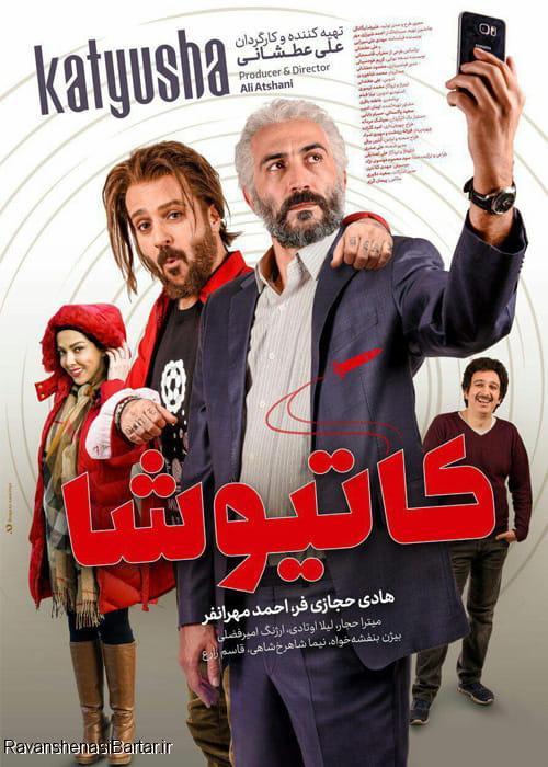 خرید قانونی فیلم ایرانی  کاتیوشا با کیفیت بالا