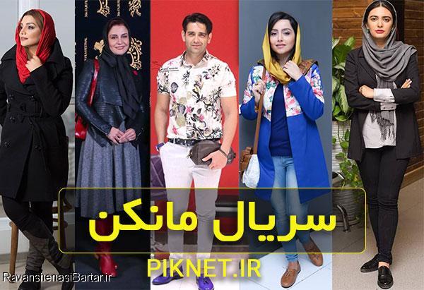 دانلود قانونی سریال ایرانی مانکن ( قسمت 1 تا 15 )